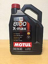 Масло MOTUL 8100 X-MAX 0W-40 5л (104533)