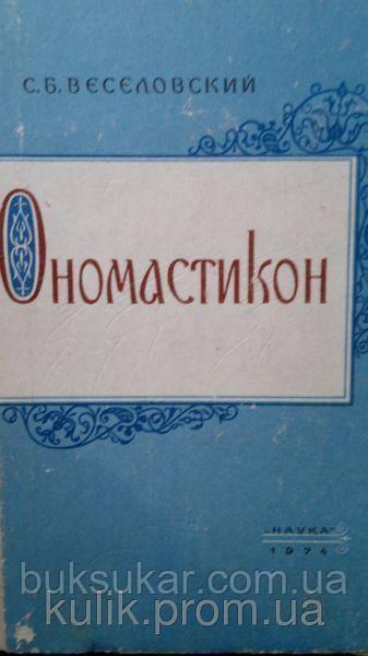 Веселовский С. Ономастикон.