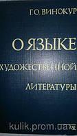 Винокур Г. О. О языке художественной литературы.
