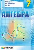 Алгебра. 7 клас. Автори: А.Г. Мерзляк, В.Б. Полонський, Ю.М. Рабінович, М.С. Якір.(М'ЯКИЙ)