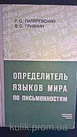 Гиляревский Р. С., Гривнин В. С. Определитель языков мира по письменностям.