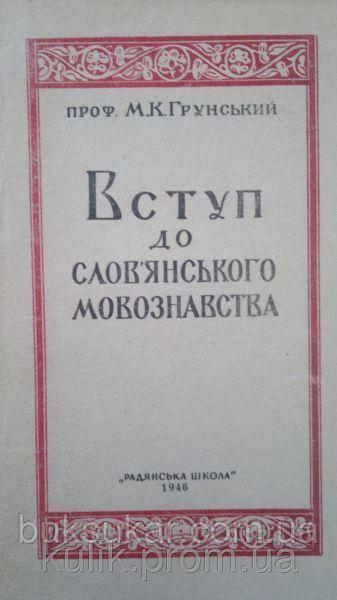 """Грунський М. К. - Вступ до слов""""янського мовознавства."""