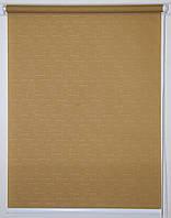 Готовые рулонные шторы 850*1500 Ткань Лён 632 Коричневый