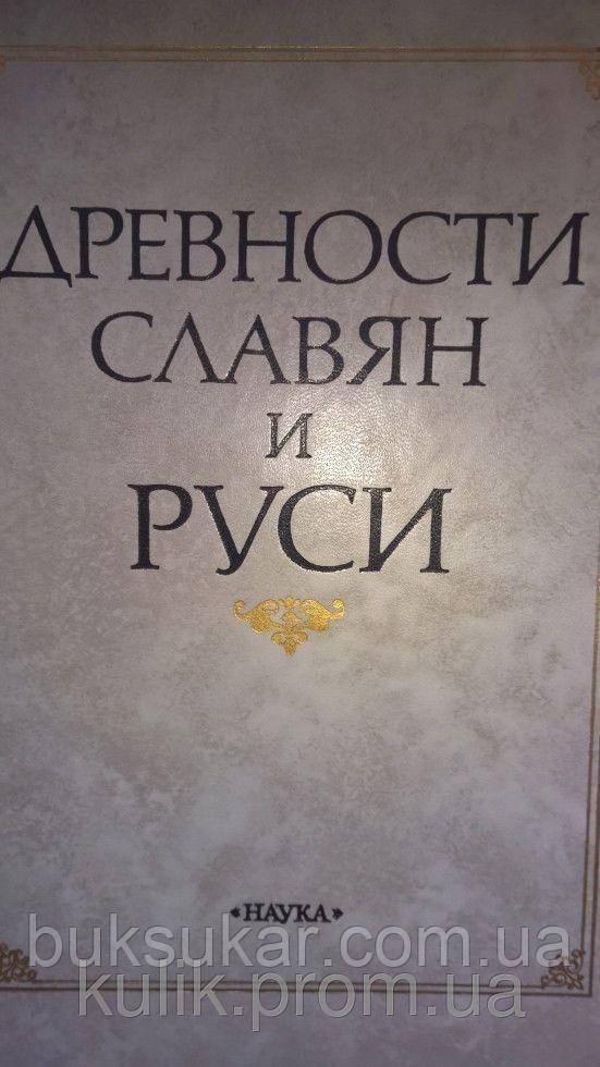 Старожитності слов'ян і Русі.