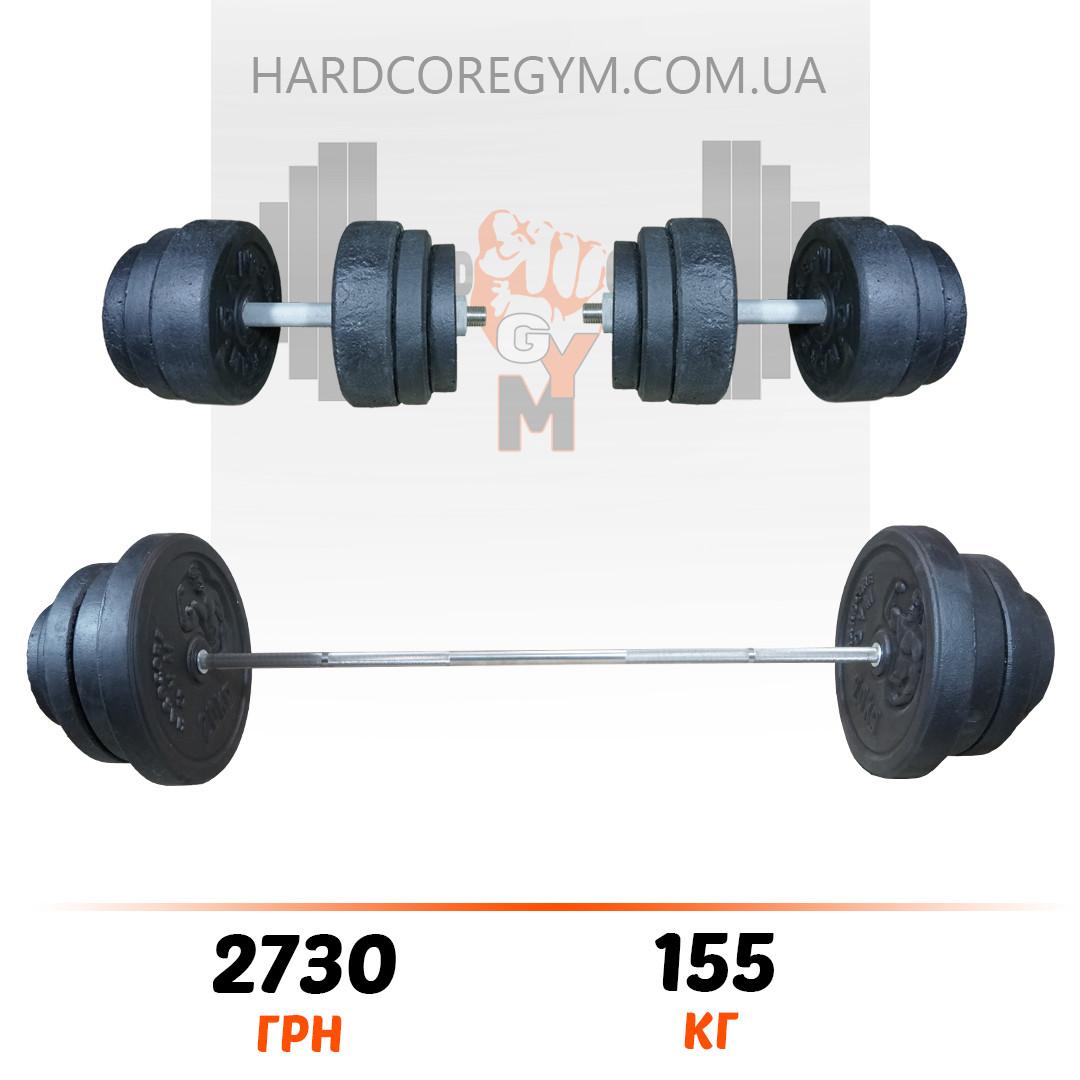 Штанга (1,8 м) та гантелі (45 см) | 155 кг