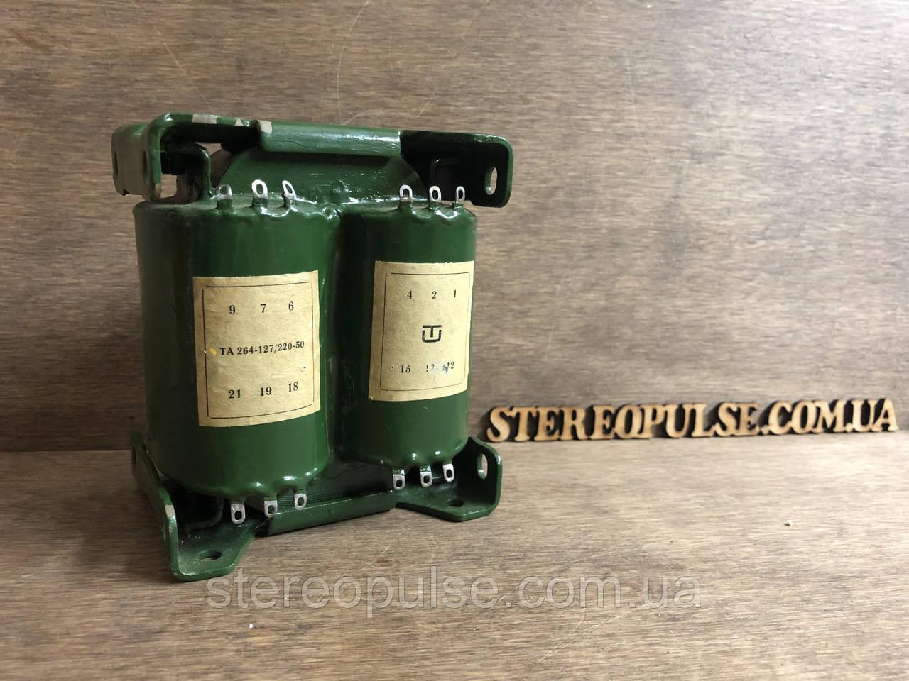 Трансформатор ТА 264-127/220-50 260Вт