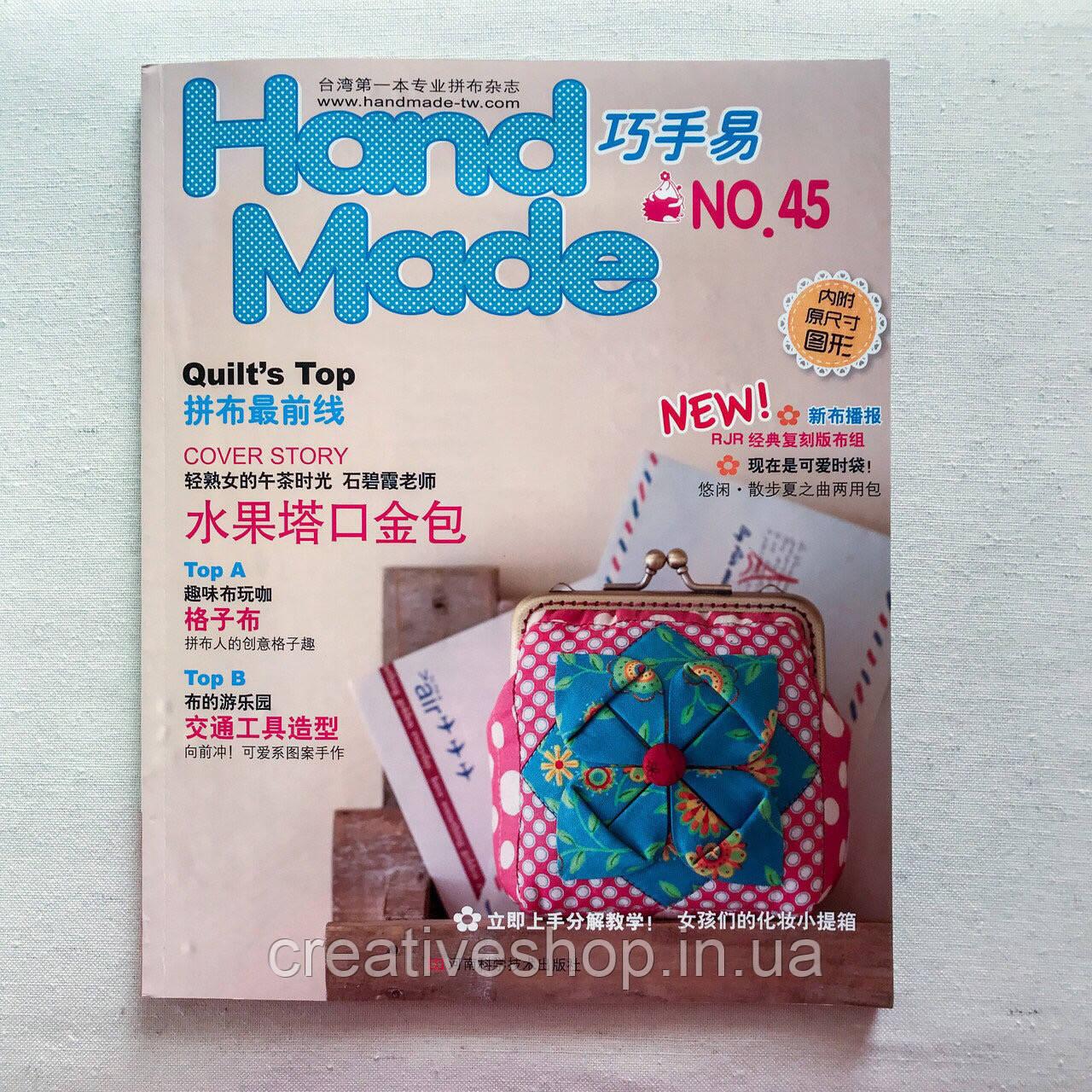 """Японский журнал """"Hand Made №45"""""""