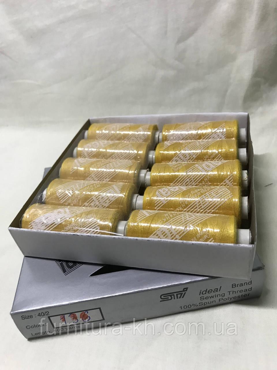 Нитки IDEAL  швейные  №40-полиэстер  цвет № 136 под-золото