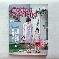 "Японский журнал по шитью ""Cotton friend №2"", фото 1"