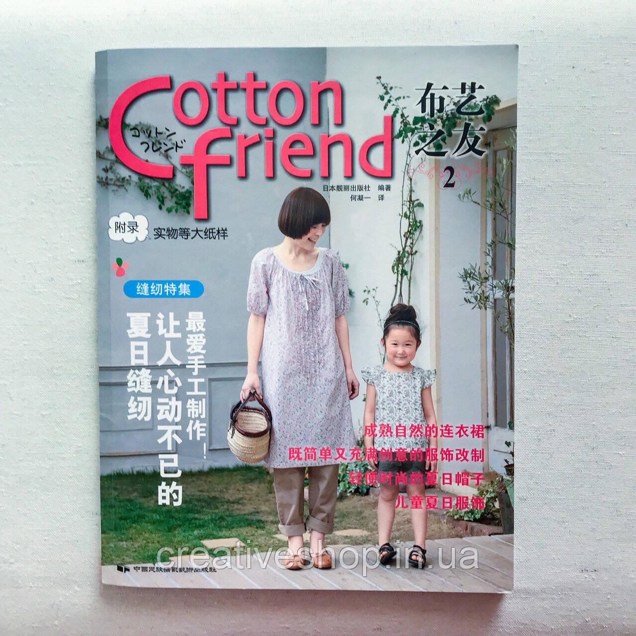 """Японский журнал по шитью """"Cotton friend №2"""""""