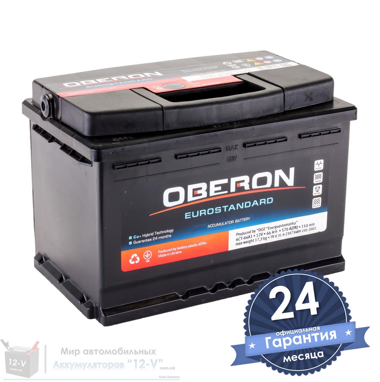 Аккумулятор автомобильный OBERON Eurostandard 6CT 66Ah, пусковой ток 570А [+|–]