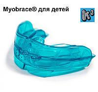 Трейнер Myobrace K3 для детей large size