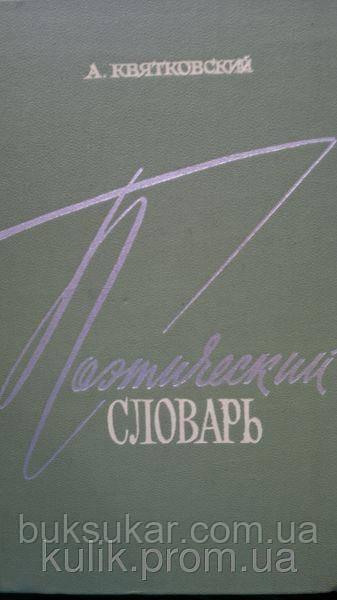 Квятковский А. Поэтический словарь.