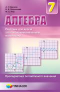 Алгебра. 7 клас. Поглибленого вивчення.А. Г. Мерзляк, В. Б. Полонський, М. С. Якір