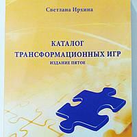 Каталог трансформационных игр ( новое издание  осень 2019г. ), Светлана Ирхина
