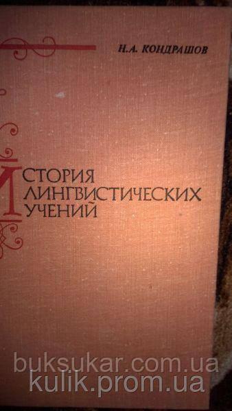 Кондрашов Н. А. История лингвистических учений.