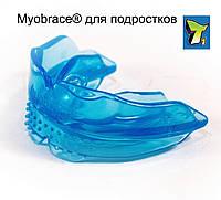 Трейнер Myobrace для подростков T1 regular size