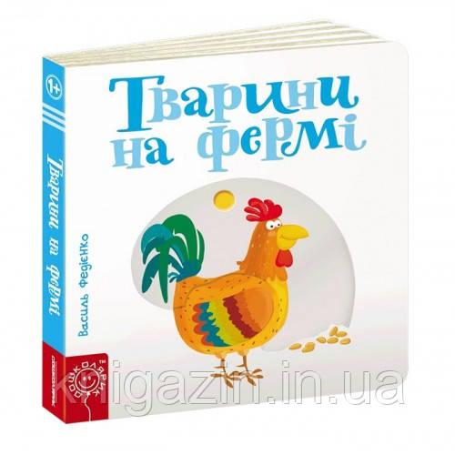 Детская книга Василь Федієнко: Тварини на фермі Для дітей з 2 років