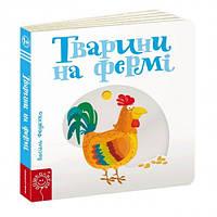 Детская книга Василь Федієнко: Тварини на фермі Для дітей з 2 років, фото 1