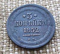 Старинные 3 копейки 1852 г. Николай I  Е.М. Оригинал