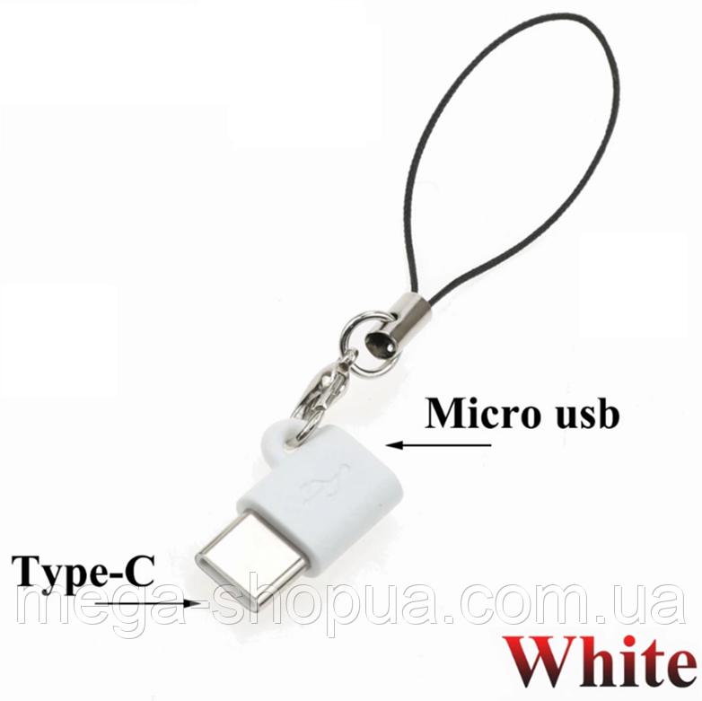 Брелок переходник Micro USB - Type-C. Адаптер с micro USB на Type-C White