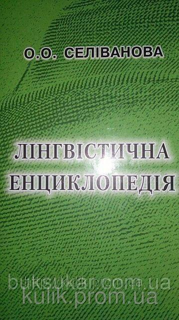 Лінгвістична енциклопедія : Селіванова О.О.