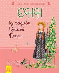Книга для детей Люсі Мод Монтгомері: Енн із садиби Зелені Дахи Для дітей від 6 років