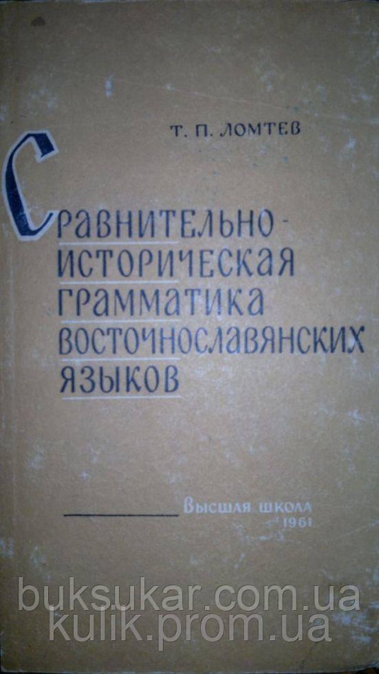 Ломтев Т. П. Порівняльно-історична граматика східнослов'янських мов (морфологія).