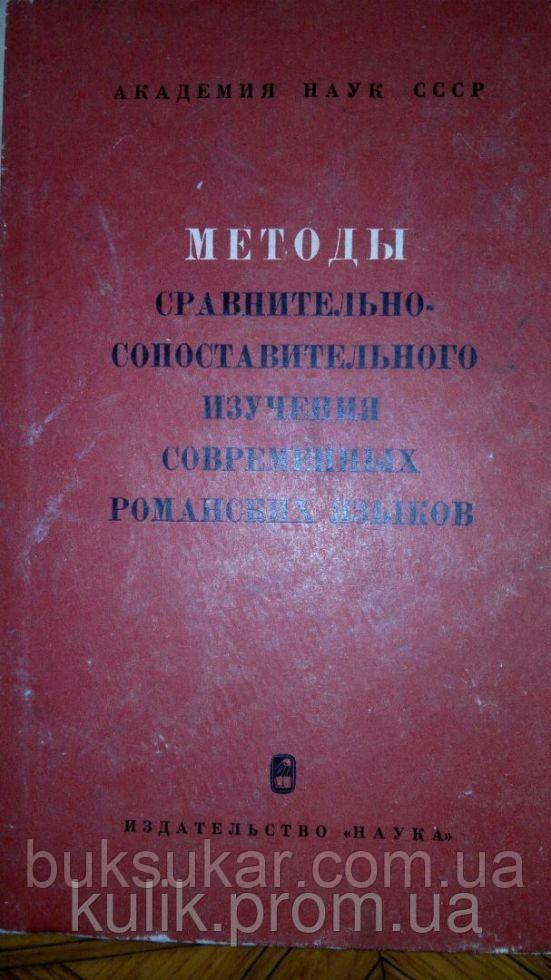 Методы сравнительно-сопоставительного изучения современных романских языков