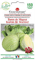 Капуста Барон Де Магнат, 150шт.