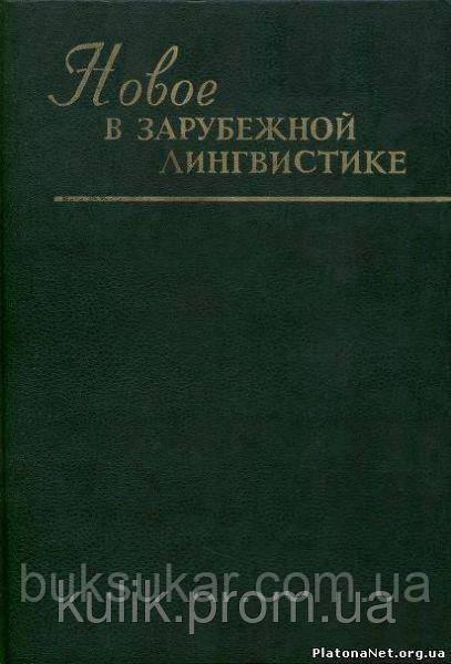 Новое в лингвистике. Вып. V: Языковые универсалии.