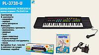 Детский синтезатор BT- 3738 Бременские музыканты
