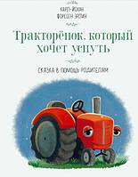 Детская книга Карл-Йохана Форссен Эрлин  Тракторёнок, который хочет уснуть  Для детей от 3 лет