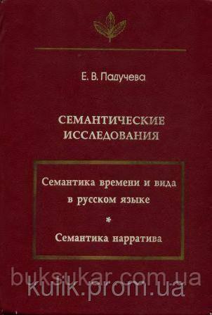 Падучева Е. В. Семантичні дослідження.( Семантика часу і виду в російській мові; Семантика наративу).