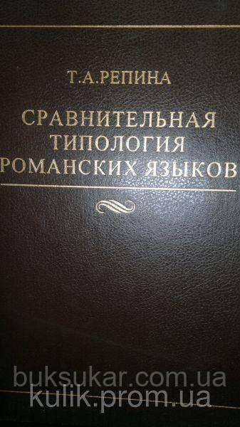 Репина Т. А. Сравнительная типология романских языков