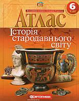 Атлас Історія старадавнього світу для 6 класа. (вид: Картографія)