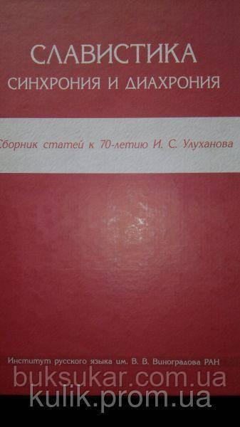 Славистика. Синхрония и диахрония. Сборник статей к 70-летию И. С. Улуханова.