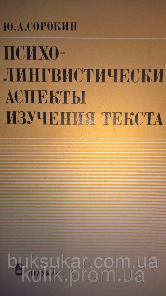 Сорокин Ю. А. Психолингвистические аспекты изучения текста.