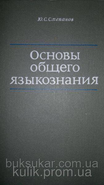 Степанов Ю. С. Основы языкознания.
