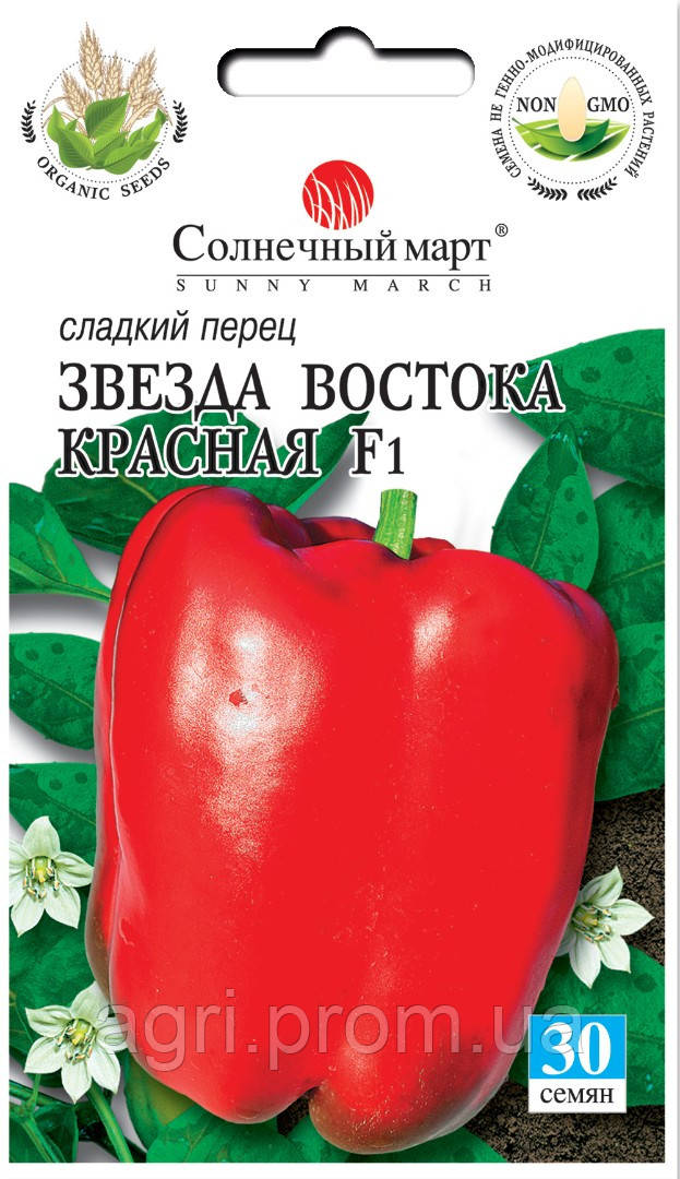 Перец Звезда Востока красная, 30шт.