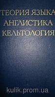Теория языка. Англистика. Кельтология