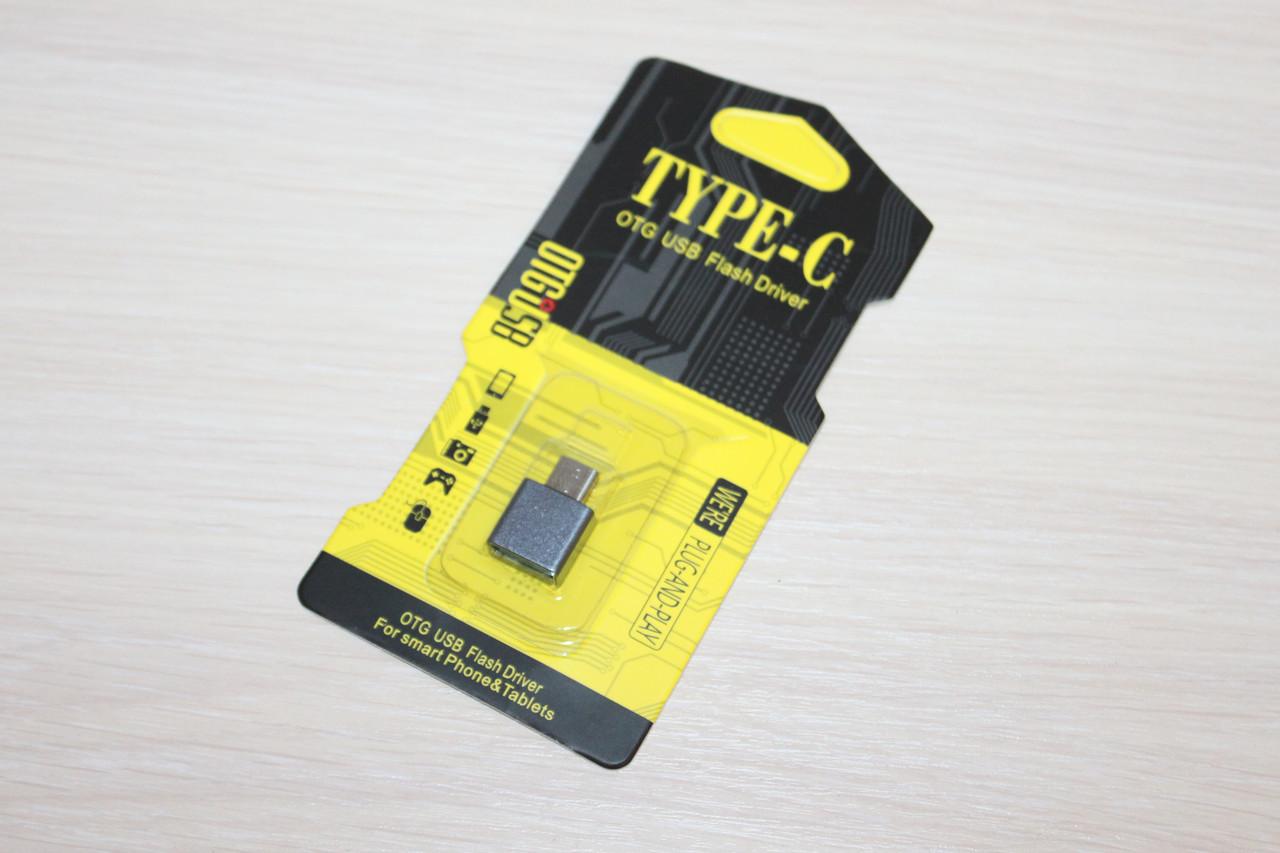 Перехідник TypeC-OTG Метал