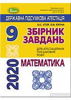 Математика Збірник завдань 9 кл ДПА 2020