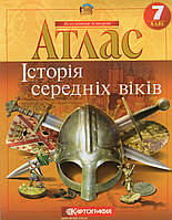 Атлас Історія середніх віків для 7 класа. (вид: Картографія)