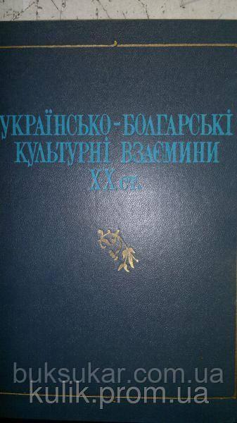 Українсько-болгарські культурні взаємини XX ст: збірник наукових праць
