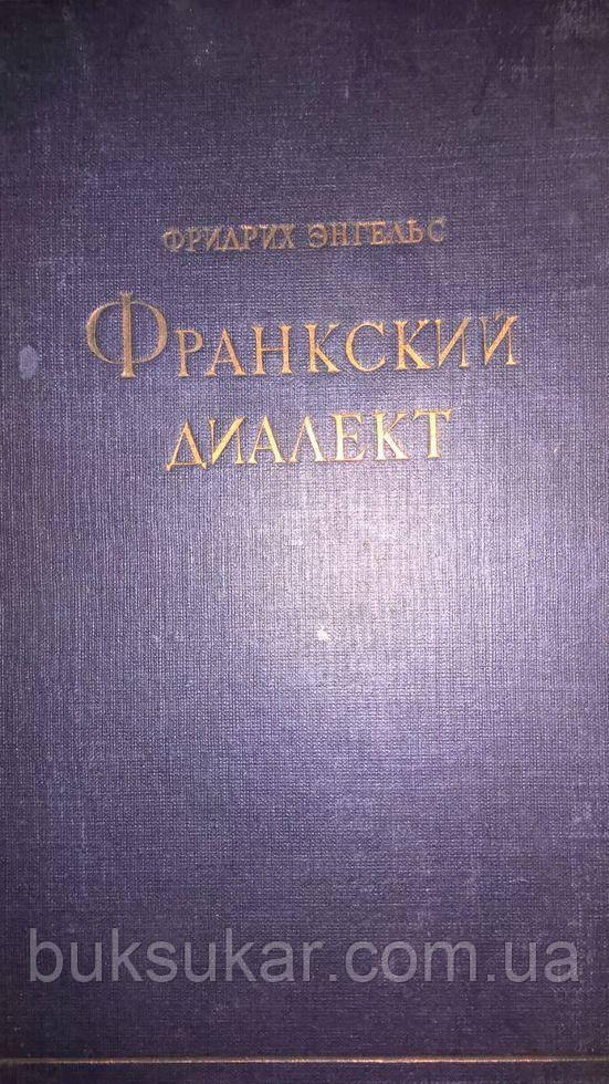 Фридрих Энгельс, франкский диалект