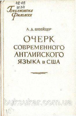 Швейцер А. Д. Очерк современного английского языка в США