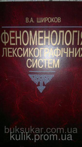 Широков Володимир Анатолійович. Феноменологія лексикографічних систем