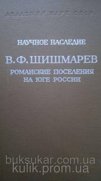 Шишмарев В. Романские поселения на Юге России.
