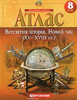 Атлас Всесвітня історія. Новий час (XV-XVIII cт.) для 8 класа. (вид: Картографія)